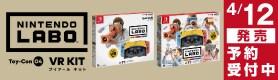 Nintendo Labo Toy-Con 04 4/12発売