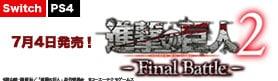 【ゲーム】進撃の巨人2 Final Battle