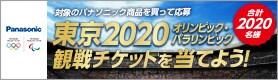 パナソニック 東京2020オリンピック・パラリンピック観戦チケットキャンペーン