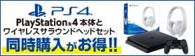【ゲーム】CUH-2200AB01+ワイヤレスサラウンドヘッドセットホワイト