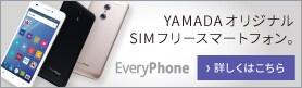 EveryPhone