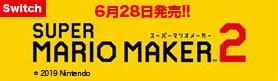 【ゲーム】NSWスーパーマリオメーカー2