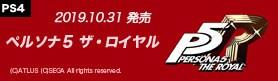 【ゲーム】PS4ペルソナ5ザ・ロイヤル