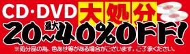 CD・DVD大処分 SALE