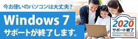 2020年1月14日 Windows7のサポート終了