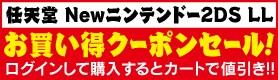 【ゲーム】ニンテンドー2DS LL クーポンで値引きキャンペーン