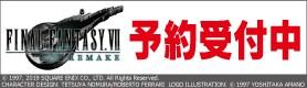 【ゲーム】ファイナルファンタジーVII リメイクPS4