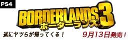 【ゲーム】PS4ボーダーランズ3