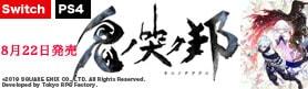 【ゲーム】NSW PS4 鬼ノ哭ク邦