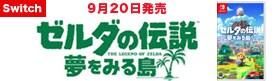 【ゲーム】NSWゼルダの伝説 夢をみる島