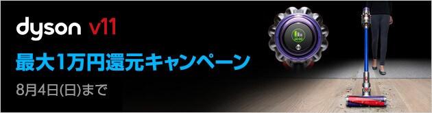 Dyson最大1万円還元キャンペーン