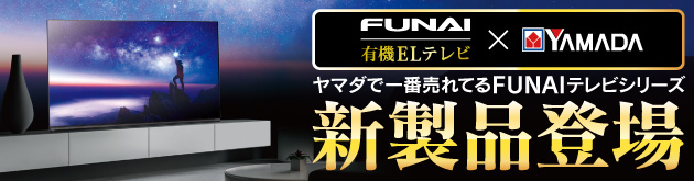 FUNAI 新製品登場