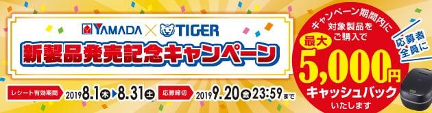 タイガー新製品発売記念キャンペーン