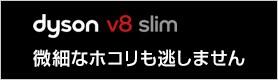 ダイソン_V8 slim
