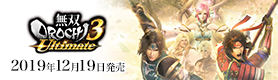 【ゲーム】無双OROCHI3 Ultimate