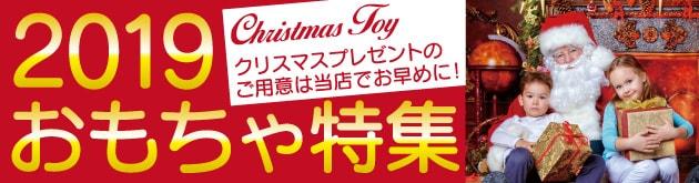 2019 おもちゃクリスマス特集