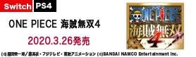 【ゲーム】ONE PIECE 海賊無双4