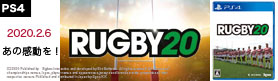 【ゲーム】RUGBY 20 PS4