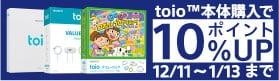 【玩具】toioポイントアップセール
