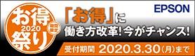 【EPSON】お得祭り2020