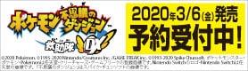 【ゲーム】ポケモン不思議のダンジョンDX
