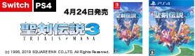 【ゲーム】聖剣伝説3