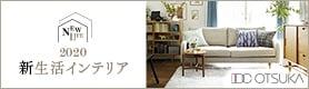 大塚家具オンラインショップ