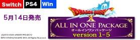 【ゲーム】ドラクエXオールイン1-5