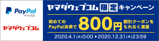 PayPal期間限定キャンペーン