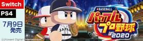 【ゲーム】eBASEBALLパワフルプロ野球2020