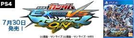 【ゲーム】機動戦士ガンダムEXTREME VS.マキシブーストON