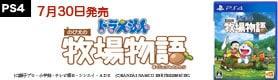 【ゲーム】ドラえもんのび太の牧場物語PS4