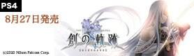 【ゲーム】英雄伝説 創の軌跡