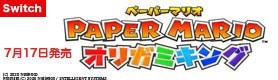 【ゲーム】ペーパーマリオ オリガミキング