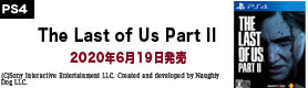 【ゲーム】ラストオブアス2