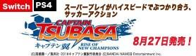 【ゲーム】キャプテン翼 RISE OF NEW CHAMPIONS