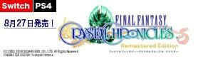 【ゲーム】ファイナルファンタジー クリスタルクロニクル リマスター