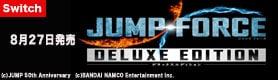 【ゲーム】JUMP FORCE デラックス