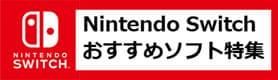 【ゲーム】おすすめSwitchソフト