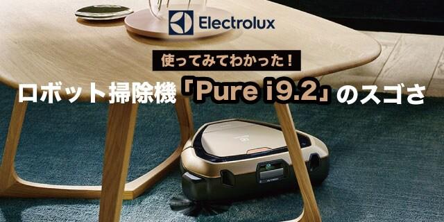 Electrolux お掃除ロボ