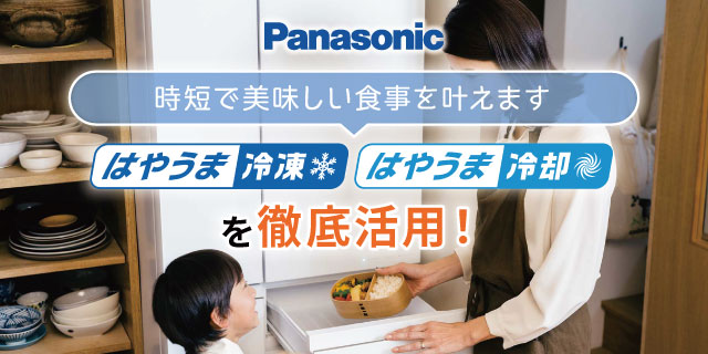 Panasonic 冷蔵庫HPXシリーズ