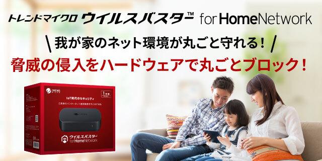 トレンドマイクロ for HomeSecurity