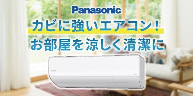 Panasonic エアコンXシリーズ