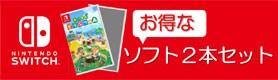 【ゲーム】どうぶつの森+もう1本