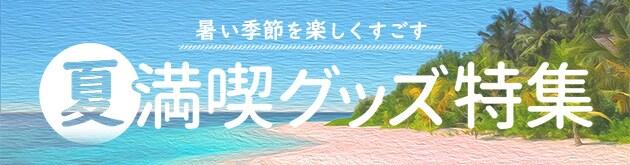夏満喫グッズ特集