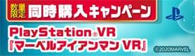 【ゲーム】PlayStationVR+アイアンマン