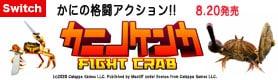 【ゲーム】カニノケンカ