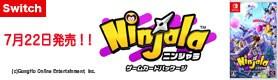 【ゲーム】ニンジャラ