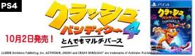 【ゲーム】クラッシュ・バンディクー4