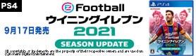 【ゲーム】ウイニングイレブン2021